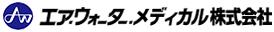 エア・ウォーター・メディカル株式会社